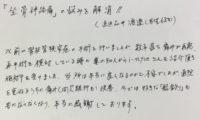 患者声_渡辺茂雄