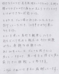 患者声_山田初男